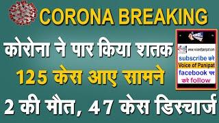 बड़ी खबर, कोरोना के 125 मामले आए सामने, 2 की हुई मौत, देखिए किस इलाके से है LIVE