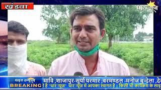 खंडवा के माधानता में बनी उपचुनाव की परिस्थितियों के बिच गजेंद्र सिंह सोलंकी आम जनता के बिच पहुंचे