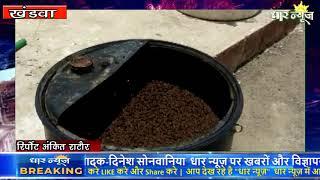 खंडवा जिले के मुंदी में कच्ची शराब तस्करी के फरार आरोपी को मुंदी पुलिस ने किया गिरफ्तार