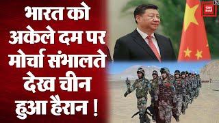 India China Tension: चीन के सामने अकेला तन गया भारत-यूरोपीय थिंक टैंक