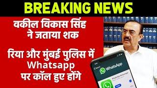 Breaking News: Mumbai Police Aur Rhea Ki Whatsapp Par Hui Hogi Baat, Sushant Ke Fmaily Vakil Ko Shak