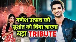 Ganeshotsav Ko Sushant Singh Rajput Ko Ek Bada Tribute Ki Tayari Shuru, Janiye Puri Khabar