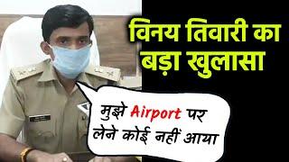 IPS Vinay Tiwari Ka Bada Khulasa, Mujhe Airport Par Lene Koi Nahi Aaya Tha | Sushant Singh Rajput