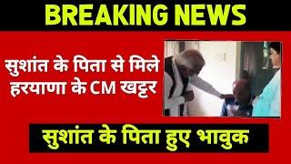 Sushant Ke Pita Se Mile Haryana Ke CM Khattar, Sushant Ke Pita Hue Bhavuk