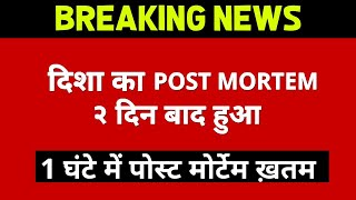 Breaking News: Disha Salian Ka Post Mortem 2 Din Baad Hua, Report Me Bada Khulasa