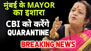 Breaking News: CBI Ko Kiya Jayega Quarantine, Agar Nahi li Permission - Mumbai Mayor Ka Bayan