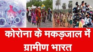 विशेषज्ञों का ग्रामीण भारत पर बड़ा अलर्ट, नहीं संभले तो होगी राष्ट्रीय त्रासदी