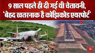 Kerala Plane Crash: Kozhikode Airport का Runway है Unsafe, 9 साल पहले मिल गई थी Warning
