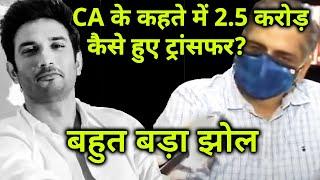 Sushant Ke Khate Se CA Ko 2.5 Crore Hue Transfer, Kaise Adhi Hui Sushant Ki FD