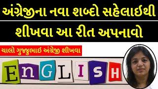 અંગ્રેજીના નવા શબ્દો સહેલાઇથી શીખવા આ રીત અપનાવો
