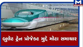 બુલેટ ટ્રેન પ્રોજેક્ટ મુદ્દે મોટા સમાચાર | Surat | Mantavyanews | Bullet | Train |