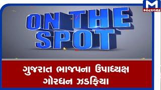 જુઓ ON THE SPOT માં ગુજરાત ભાજપના ઉપાધ્યક્ષ ગોરધન ઝડફિયા