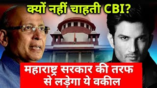 Breaking: Maharashtra Sarkar Ne Kiya Vakil Appoint, Supreme Court Me Sushant Ke Khilaf Ye Ladenge