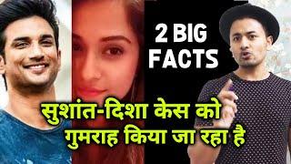 Sushant Singh Rajput Aur Disha Salian Ke Case Ko Gumrah Karne Ki Koshish, Ye 2 Facts Chauka Denge