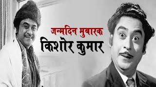 किशोर कुमार खंडवा वाले को दीवानों ने याद किया ..|  Kishore Kumar Birthday In Khandwa