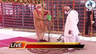 पीएम मोदी ने श्रीराम मंदिर के लिए किया भूमि पूजन | Ram Mandir Bhumi Pujan