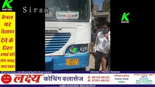 सिरसा से हरियाणा रोडवेज की बस को अगवा कर ले गए 4 किलोमीटर, सवारियों से भरी थी बस पीछा कर पकडा