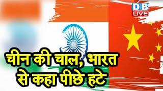 भारत चीन के बीच जनरल लेवल की बैठक | चीन की चाल, भारत से कहा पीछे हटे | India - China latest news