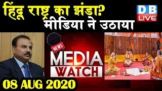 Media Watch | चैनलों में मंदिर बने, भजन कीर्तन करने लगे ऐंकर?Ram janmabhoomi,sushant singh rajput