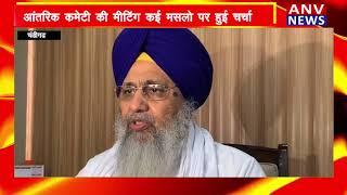 Chandigarh : SGPC के प्रधान गोविंद सिंह लोंगोवाल का बयान ! ANV NEWS CHANDIGARH !