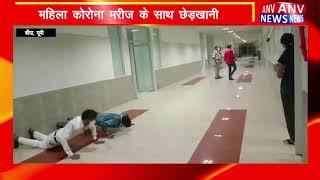 Banda : महिला कोरोना मरीज के साथ छेड़खानी ! ANV NEWS UTTAR PRADESH !