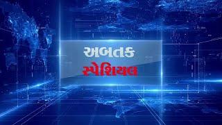 ABTAK SPECIAL-08-08-2020 | ABTAK MEDIA