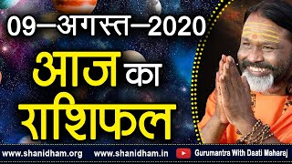 Gurumantra 09 August 2020 Today Horoscope Success Key Paramhans Daati Maharaj