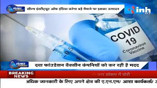 Coronavirus Vaccine Update || COVID19 Outbreak ऑक्सफोर्ड की कोरोना वैक्सीन पर सबकी नजर