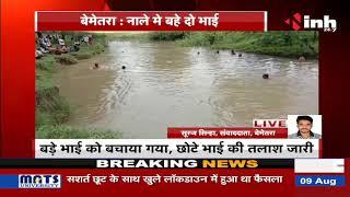 Chhattisgarh News    Bemetara में नाले में बहे 2 भाई, बड़े भाई को बचाया गया