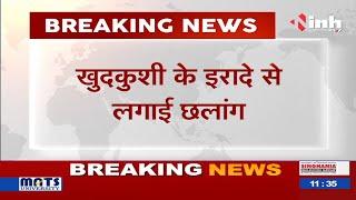 Chhattisgarh News    Durg में प्रेमी युगल ने ट्रेन से आगे लगाई छलांग, युवती की मौके पर मौत