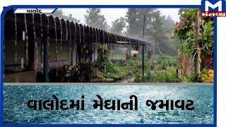 Tapi : વાલોદમાં મેઘાની જમાવટ | Rain | Mantavyanews |