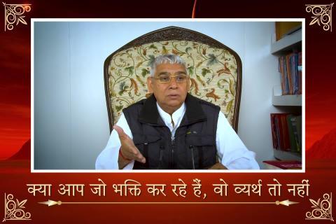 क्या आप जो भक्ति कर रहे हैं, वो व्यर्थ तो नहीं || संत रामपाल जी महाराज सत्संग ||