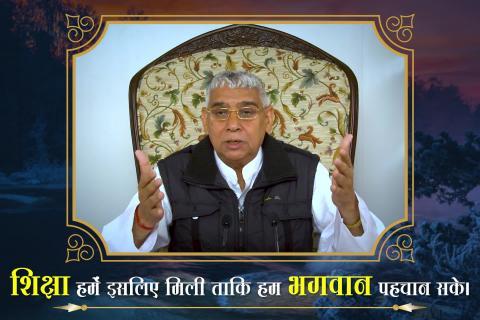 शिक्षा हमें इसलिए मिली ताकि हम भगवान को पहचान सके || संत रामपाल जी महाराज सत्संग ||
