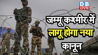 जम्मू कश्मीर में लागू होगा नया कानून   लोगों को राहत देने पर विचार रही सरकार   Jammu-kashmir news