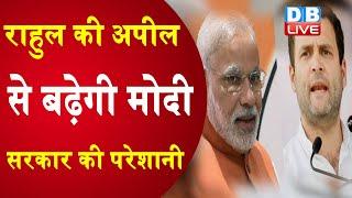 राहुल की अपील से बढ़ेगी मोदी सरकार की परेशानी! आदिवासी दिवस  पर राहुल ने दिया संदेश #DBLIVE