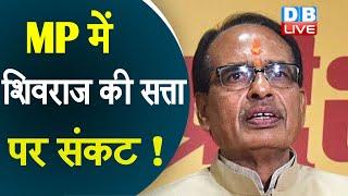 Congress ने बनाया महाप्लान   Madhya Pradesh में Shivraj singh chouhan की सत्ता पर संकट !   #DBLIVE