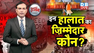 News of the week | इन हालात का ज़िम्मेदार कौन? |unemployment in india | rbi policy 2020| #GHA #DBLIVE