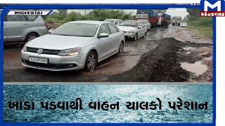 Sabarkantha: હિંમતનગર - શામળાજી રોડ પર પડયા ખાડા  | Sabarkantha  | Mantavyanews