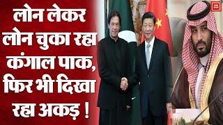 Kashmir issue- पाक ने चीन से 1 बिलियन डॉलर उधार लेकर सऊदी का उतारा कर्ज