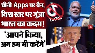 भारत ने Data की सुरक्षा के लिए Chinese Apps को किया था Ban, अब विश्व स्तर पर गूंज रहा कदम!