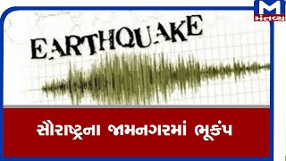 જામનગરમાં 2.8 ની તીવ્રતાનો ભૂકંપ    | Jamnagar   | Earthquake
