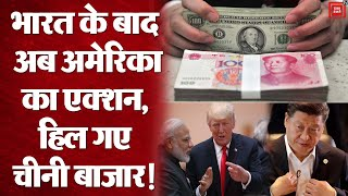 भारत के बाद अब Action में US का Trump प्रशासन, Chinese कंपनियों को दिए बड़े झटके!