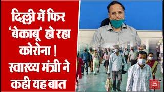 दिल्ली में कोरोना फिर 'बेकाबू' ! केजरीवाल सरकार के निशाने पर बाहरी लोग