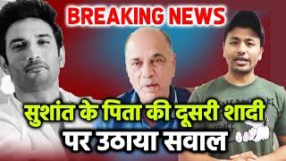 Breaking: Sushant Singh Rajput Apne Pita Ke Dusri Shadi Se Naraj The, Shiv Sena Sanjay Raut Ka Ilzam