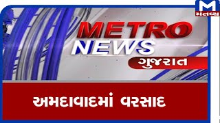 Metro news (09/08/2020)