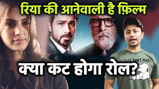 Rhea Chakraborty Ki Amitabh Emraan Ke Sath Film, Kya Rhea Ka Role Cut Hoga? | Chehre Hai Film Ka Nam