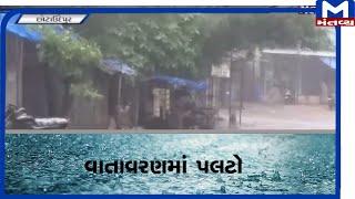 Chhota Udaipur : ત્રીજા દિવસે પણ વરસાદી માહોલ  | Chhota Udaipur  | Rain