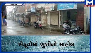 Patan:  જિલ્લામાં ધોધમાર વરસાદ   | Patan  | Rain