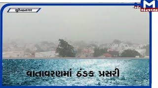 Surendranagar: જિલ્લામાં વરસાદી માહોલ  |  Surendranagar   | Rain