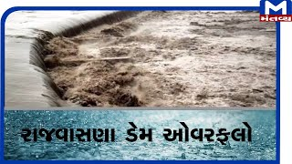 Chhota Udepur : રાજવાસણા ડેમ ઓવરફલો | Dam | Mantavyanews | Rain |